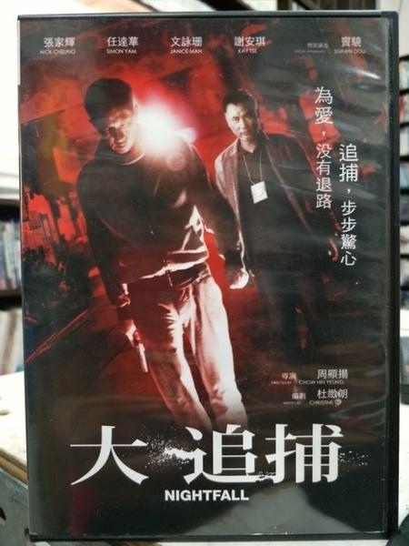 挖寶二手片-D80-正版DVD-電影【養鬼吃人8】-凱薩琳維妮斯克 道格布萊德烈(直購價)