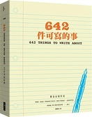 642件可寫的事
