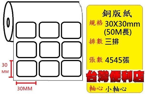 (小軸心) 銅板貼紙(30X30mm)三排(4545張)適用:TTP-244plus/TTP-345/TTP-247/T4e/T4/OS-214plus/CP-2140/CP-3140