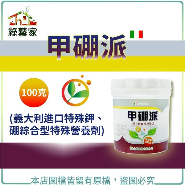 【綠藝家】甲硼派100克 (義大利進口特殊鉀、硼綜合型特殊營養劑)