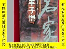 二手書博民逛書店罕見名家簡傳書系:豐子愷Y204621 陳星著 中國華僑出版社