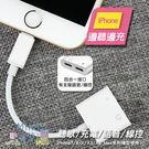 [7-11限今日299免運] iPhone Lightning轉接器 雙Lightning四合一功能 ✿mina百貨✿【C0236F】