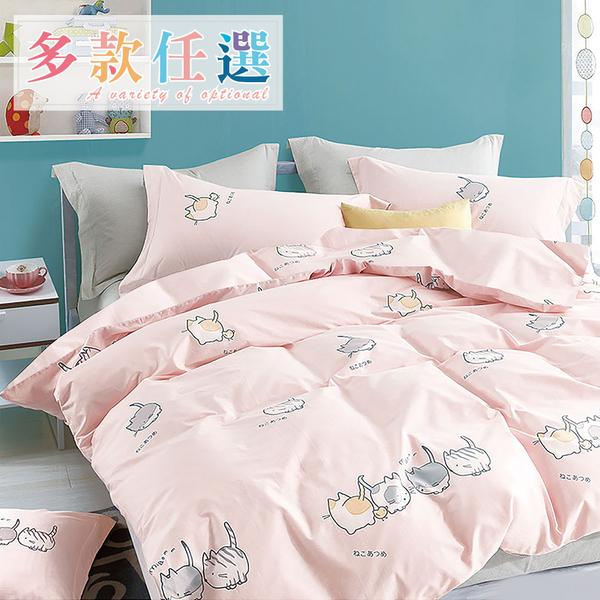 Artis台灣製 - 雙人床包組+雙人薄被套【合版EB】雪紡棉