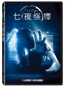七夜怪譚 DVD Rings 免運 (購潮8) Rings