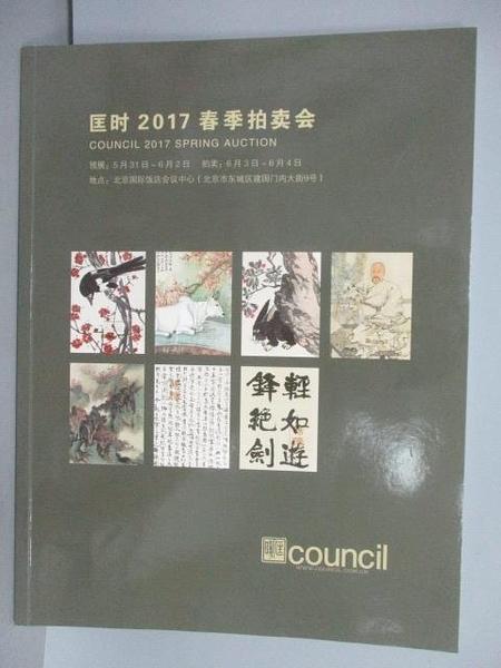 【書寶二手書T1/收藏_PEP】匡時2017春季拍賣會