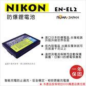 御彩數位@樂華 FOR Nikon EN-EL2 相機電池 鋰電池 防爆 原廠充電器可充 保固一年