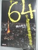 【書寶二手書T1/一般小說_KLQ】64史上最凶惡綁架撕票事件_橫山秀夫