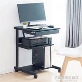 小戶型電腦臺式桌可移動家用單人臥室小型寫字迷你筆記本床邊書桌NMS ~名購新品~