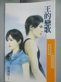 【書寶二手書T7/言情小說_OFL】王的戀歌_單飛雪