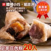 【肉粽。含運】史家庄正宗南部粽 (20入)  ★蘋果日報粽子評比第三名