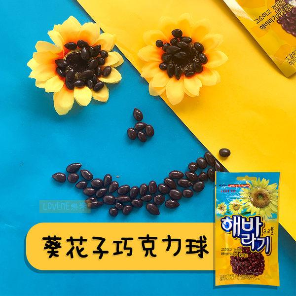 韓國 LOTTE 樂天 葵花子巧克力球 30g 代可可脂 巧克力 瓜子 零食