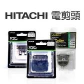 (免運)日立鎢鋼HITACHI電剪刀頭電剪頭CL-940-990-910-920-2000日本AMITY適用-非整組電剪