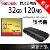 【群光公司貨】SanDisk Extreme CF 32GB 32G 120mb+Sandisk 讀卡機套組