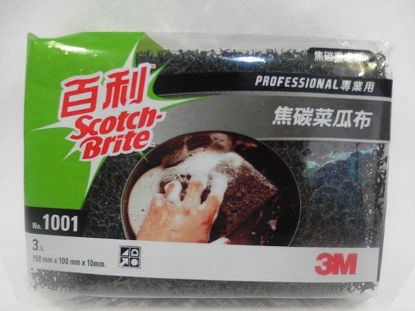 3M 百利 焦炭菜瓜布(黑金剛菜瓜布)(3片/包)