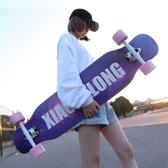 初學者滑板長板成人男生女生公路刷街舞板青少年四輪雙翹滑板車WY 【快速出貨】