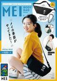 MEI 時尚單品:側肩背包