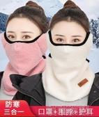防風面罩冬季防風塵口罩女加絨保暖護耳臉圍脖冬天滑雪電動車防寒騎行面罩聖 喵喵物語