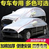汽車車衣大半罩車罩防曬防雨車頂罩防塵隔熱半截半身車套遮陽外罩 NMS名購新品