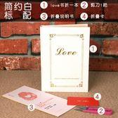 手工diy禮品生日禮物情人節書折love送女友男友的創意七夕紀念日     韓小姐の衣櫥