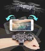 迷你小型手表黑科技無人機小飛機航拍高清【3C玩家】