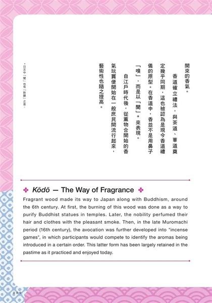 和達令一起慢玩京都  品香、賞枯山水、嘗和菓子,發掘傳統新魅力