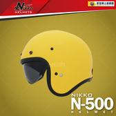 [中壢安信]Nikko NK-500 NK500 素色 素淡黃色 半罩 安全帽 復古帽 騎士帽