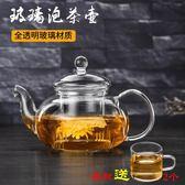 泡茶壺 耐熱高溫過濾玻璃茶壺家用泡茶壺小號花茶壺玻璃水壺茶具煮沖茶器(七夕情人節)