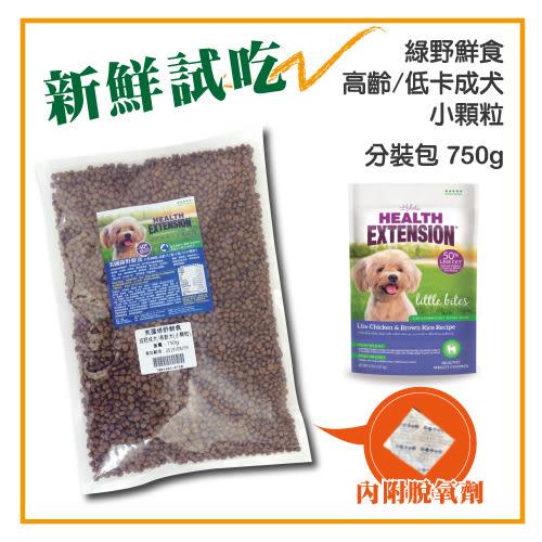 【新鮮試吃】Health Extension 綠野鮮食 高齡犬/體重控制/低卡-迷你犬-小顆粒750g 分裝包(T001A04-0750)