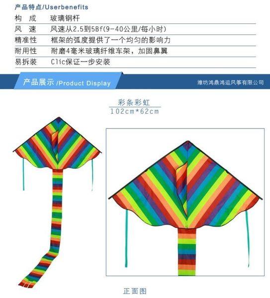 風箏經典彩虹飄尾三角卡通風箏 易飛安裝簡單 配風箏輪線 芊惠衣屋  YYS
