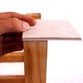 椅子腳墊桌腳墊凳子桌椅靜音耐磨保護桌腿餐椅家具床腳毛氈防滑貼-年底大優惠!!