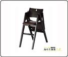 {{ 海中天休閒傢俱廣場 }} G-35 摩登時尚 餐廳系列 781-3 222型歐式折合寶寶椅(胡桃)