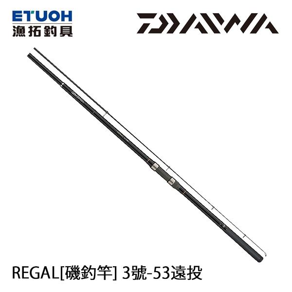 漁拓釣具 DAIWA REGAL 3.0-53 遠投 [磯遠投竿]