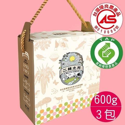 (產銷履歷)二林之光-CAS伴手米禮盒(600g×3包)