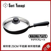 SORI YANAGI 柳宗理 25CM 平底鍋 柳宗理煎鍋 日本製 岩漿板加工處理 2020最新款 限宅配寄送