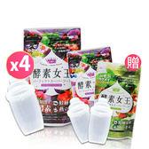 自然革命 酵素女王超優組【BG Shop】酵素女王x6/蔬果-效期:2020.01.25
