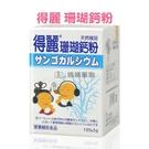 得麗 道南珊瑚鈣粉 120g【媽媽藥妝】...