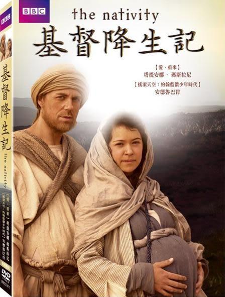 基督降生記 DVD (音樂影片購)