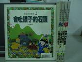 【書寶二手書T8/少年童書_PJB】會吐銀子的石頭_小豬淘兒的一天等_共5冊合售