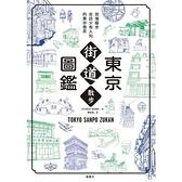 東京街道散步圖鑑(少為人知結合建築.歷史.地形.值得細細品味的城市散步路線25選)