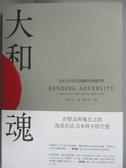 【書寶二手書T8/歷史_GQJ】大和魂:日本人的求存意識如何改變世界_凌大為,  陳正芬