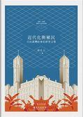 近代化與殖民:日治臺灣社會史研究文集