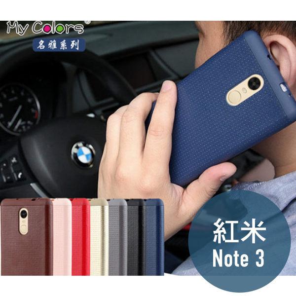 Xiaomi 紅米Note 3 名雅系列 真皮 透氣防滑 全包 手機殼 保護殼 手機套 保護套 矽膠套