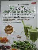 【書寶二手書T1/養生_JIP】10天瘦7公斤 風靡全美的綠果昔排毒法_珍妮佛.史密斯