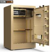 金庫保險櫃辦公入墻保險箱全鋼床頭大型家用保管櫃70公分指紋密碼保險櫃子小c推薦xc