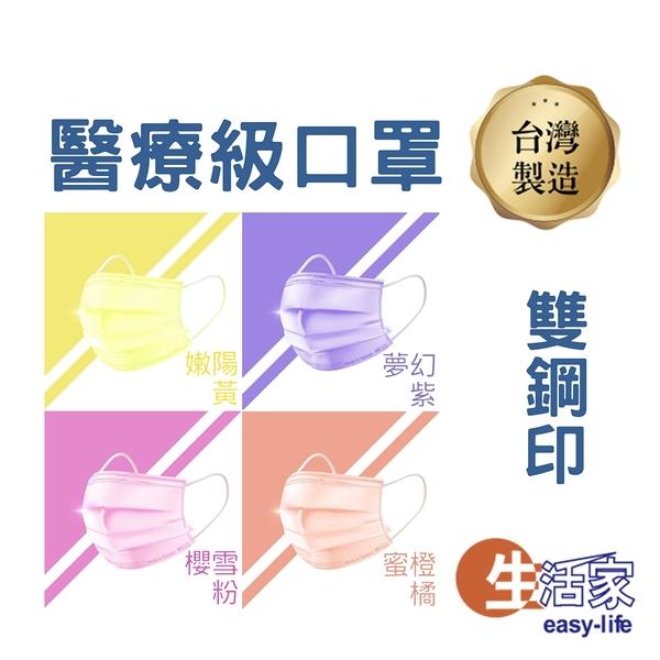 蜜橙橘口罩 橘/紫/粉/黃口罩 台灣製造 翔榮口罩 雙鋼印 醫療口罩 MIT 成人口罩( 現貨供應)