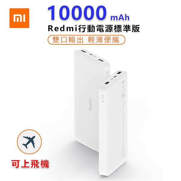MI/小米 Redmi紅米移動電源 10000mAh大容量行動電源 超薄便攜 雙口輸出