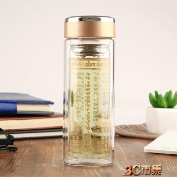 布達哈大悲咒水杯加厚雙層佛經泡茶杯耐高溫帶蓋濾網家用水杯