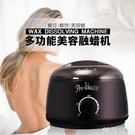 蠟療機 多功能脫毛熱蠟機融臘鍋手蠟熱蠟器巴拿芬蠟療機美容院專用熔蠟機 韓菲兒