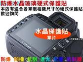 5DMII硬式保護貼 防爆型8H水晶玻璃LCD抗刮 高透光率 保護螢幕不會損傷可傑有限公司