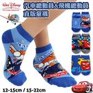 迪士尼 Disney 汽車總動員 飛機總動員 卡通童襪 直版襪 台灣製